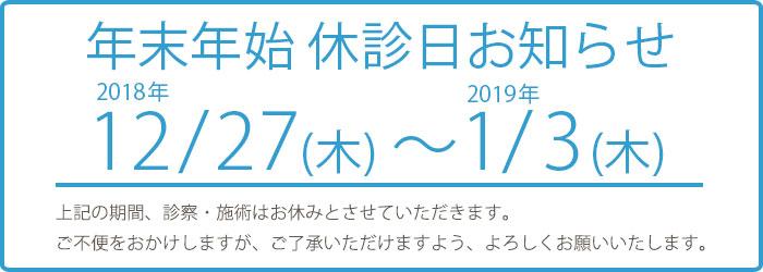 2018年12月27日(木)から2019年1月3日(木)の間休診いたします。
