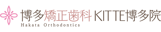 博多矯正歯科KITTE博多院 Smile Care Orthodontics HAKATA