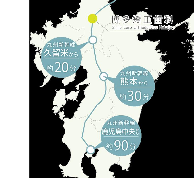 九州新幹線 久留米駅から約20分、熊本駅から約30分、鹿児島中央駅から約90分