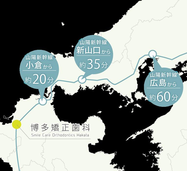 山陽新幹線 小倉駅から約20分、新山口から約35分、広島から約60分